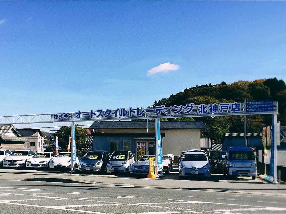 オートスタイルトレーディング北神戸店